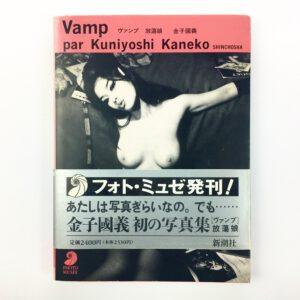 Kuniyoshi Kaneko - Vamp - Demian